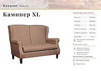 Дизайнерcкий диван-кресло для дома, ресторана, офиса -Каминер XL