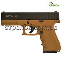 Пистолет стартовый Retay G 17 Tan