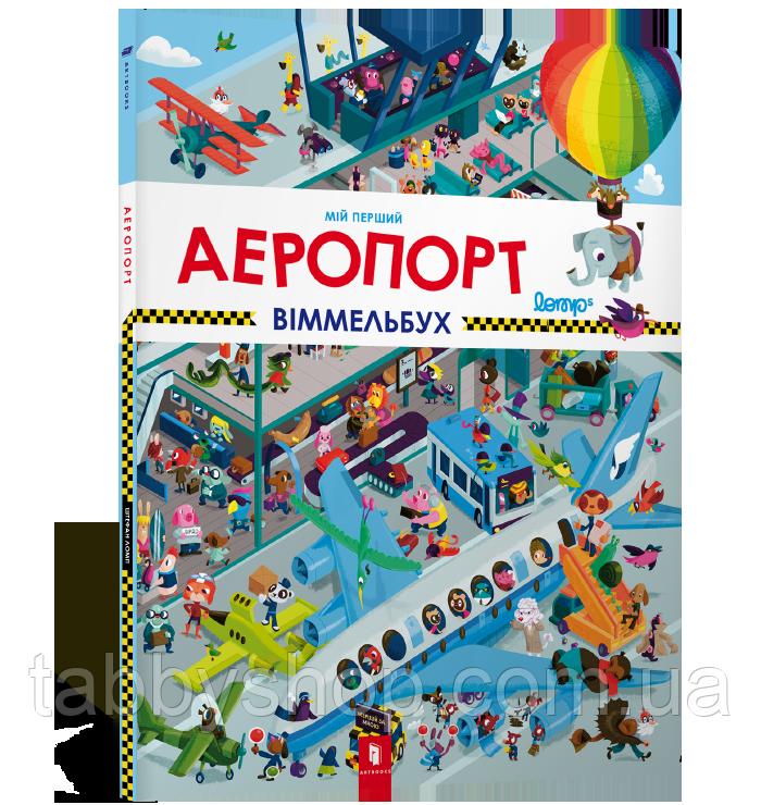 """Книга """"Мій перший віммельбух. Аеропорт"""""""