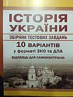 ЗНО Історія України. Збірник тестових завдань.