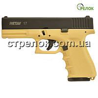 Пистолет стартовый Retay G 17 Sand