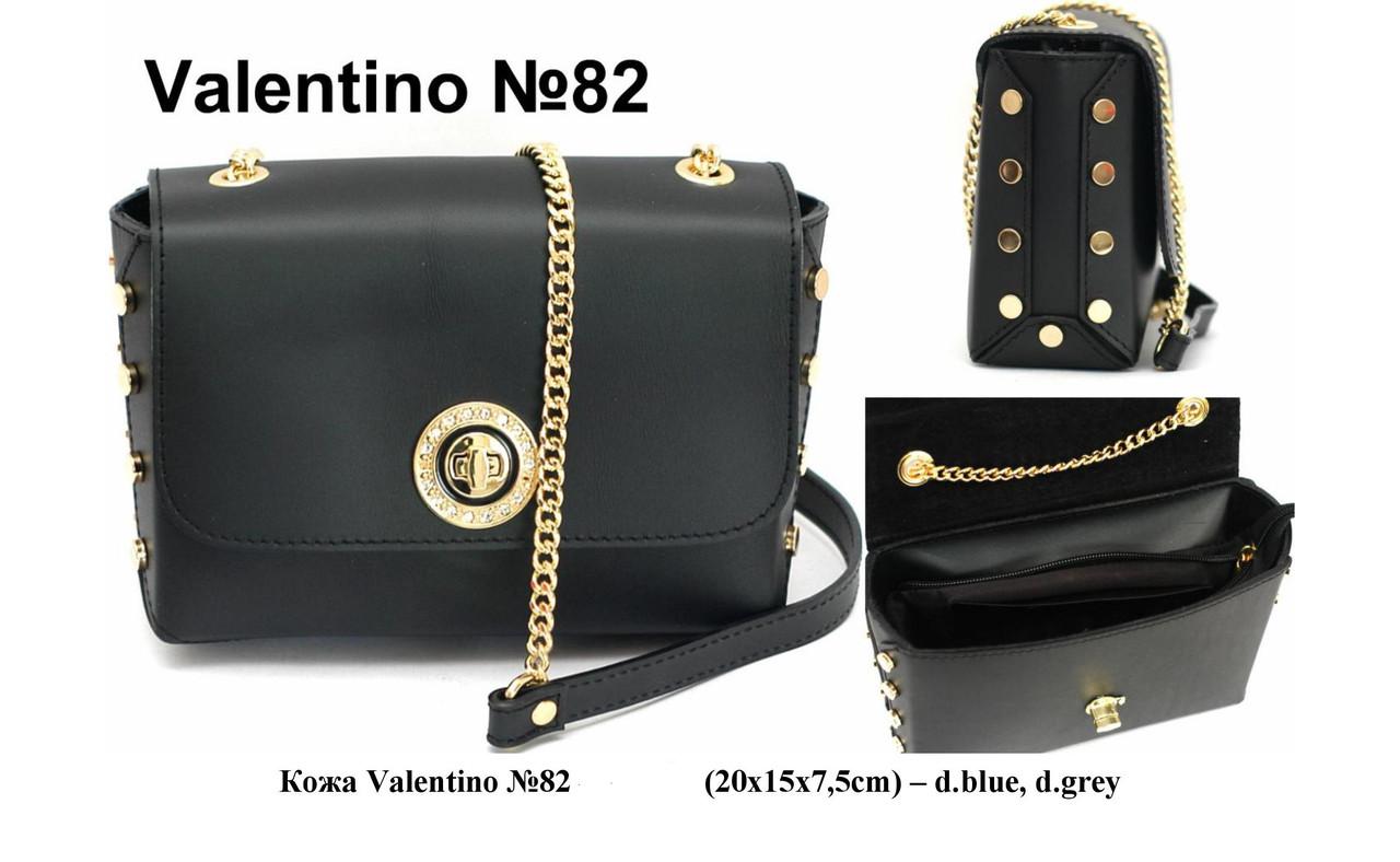 6650a3e488d8 Valentino italy женские сумки копии в Украине. Сравнить цены, купить  потребительские товары на маркетплейсе Prom.ua