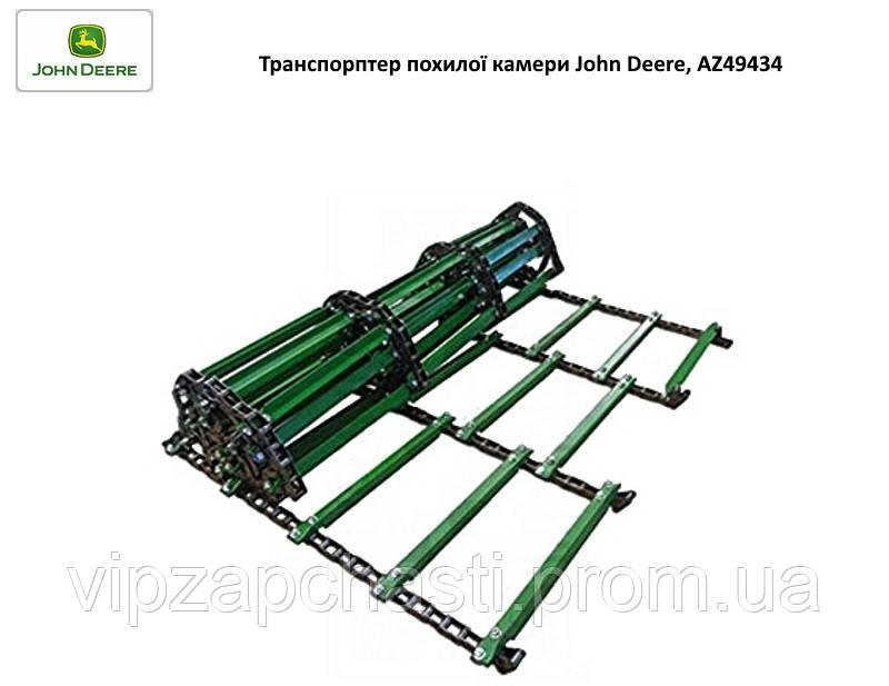 Транспортер джон дир резина на транспортер т4