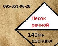 Песок речной фракция 1,2-1,8