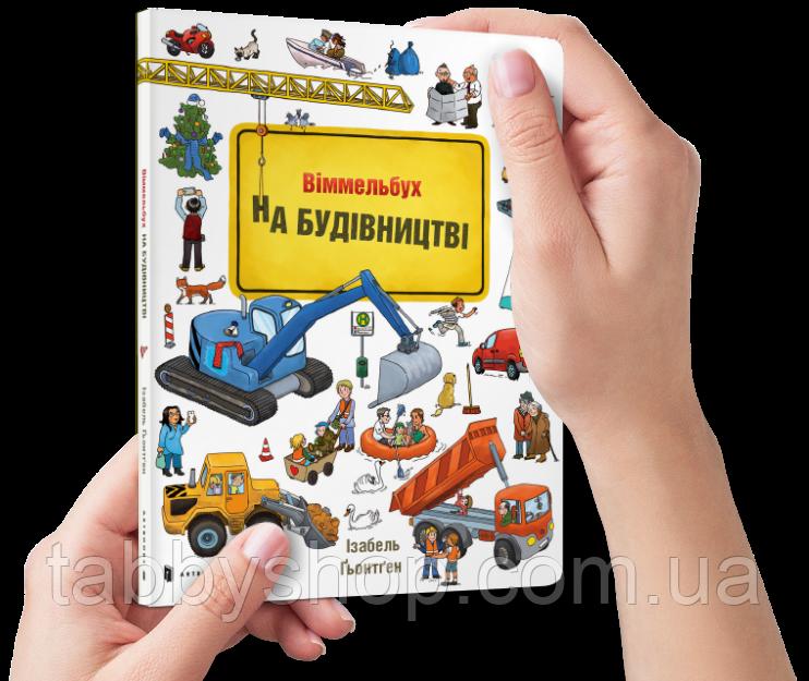 """Книга """"Міні віммельбух - На будівництві"""""""