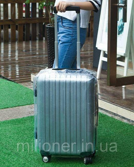 Чехол для чемодана 20 прозрачный