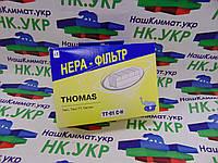 HEPA Фильтр контейнера для серии Twin/Genius пылесоса Thomas TT-01-C-H