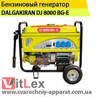 Бензиновый генератор DALGAKIRAN DJ 8000 BG-E электрогенератор бензиновая электростанция