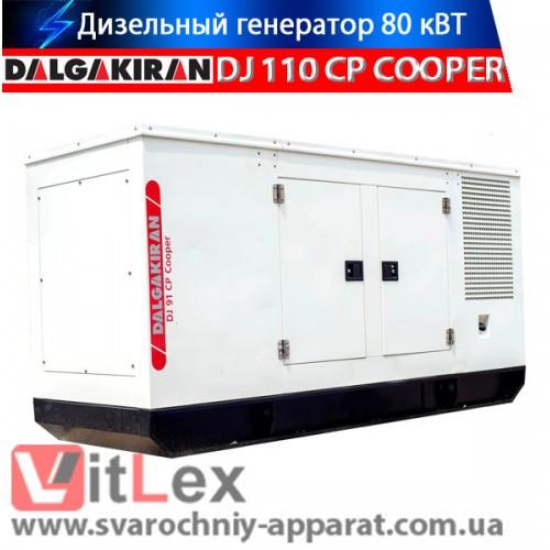 Дизельный генератор DALGAKIRAN DJ 110 CP COOPER электрогенератор дизельная электростанция