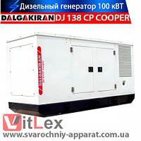 Дизельный генератор DALGAKIRAN DJ 138 CP COOPER электрогенератор дизельная электростанция