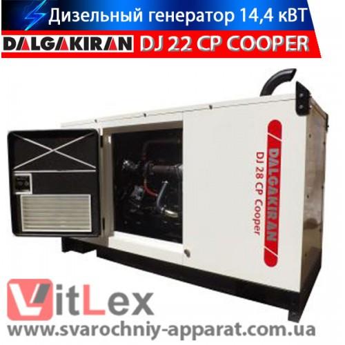 Дизельний генератор DALGAKIRAN DJ 22 CP COOPER електрогенератор дизельна електростанція