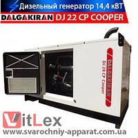 Дизельный генератор DALGAKIRAN DJ 22 CP COOPER электрогенератор дизельная электростанция