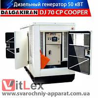 Дизельный генератор DALGAKIRAN DJ 70CP COOPER электрогенератор дизельная электростанция