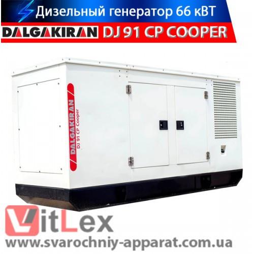 Дизельный генератор DALGAKIRAN DJ 91CP COOPER электрогенератор дизельная электростанция