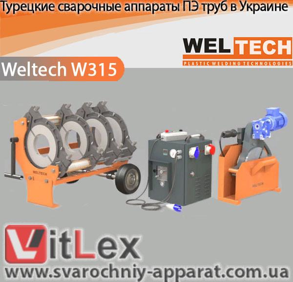 Сварочный аппарат стыковой сварки полиэтиленовых труб Weltech W250