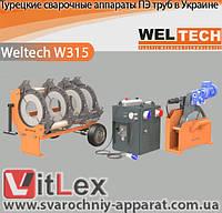 Стыковая сварка Weltech W250 Сварочный аппарат стыковой сварки полиэтиленовых ПНД ПЭ пластиковых труб