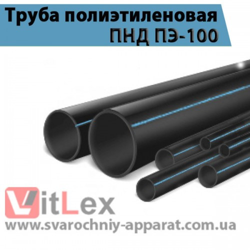 Труба ПЭ ПНД полиэтиленовая пластиковая водопроводная 800 мм SDR для водопровода