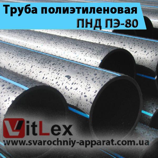 Труба ПЕ ПНД поліетиленова пластикова водопровідна 125 мм SDR для водопроводу