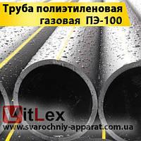 Труба ПЭ ПНД полиэтиленовая пластиковая 125 газовая SDR 9