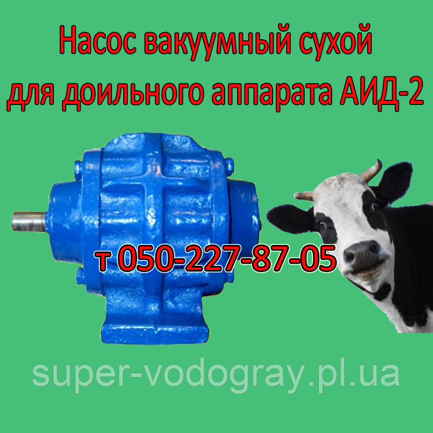 Насос вакуумный сухой для доильного аппарата АИД-2