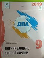 Історія України 9 клас.ДПА 2019 Збірник завдань.
