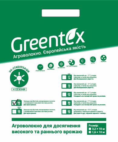 Агроволокно Greentex р-50 (1.6х10 м) черное