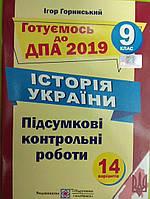 Історія України 9 клас. ДПА 2019, 14 варіантів.