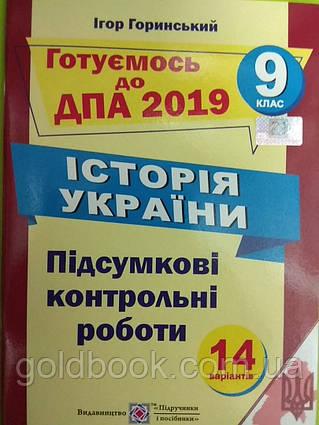 Історія України 9 клас  ДПА 2019 (14 варіантів)