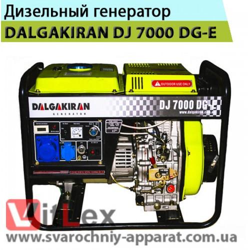 Дизельный генератор DALGAKIRAN DJ 7000 DG-E электрогенератор дизельная электростанция