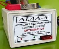 Імпульсне десульфатирующее автоматичний зарядний пристрій для АКБ АЇДА-5
