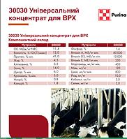 Універсальний концентрат для ВРХ 30030 (25кг)
