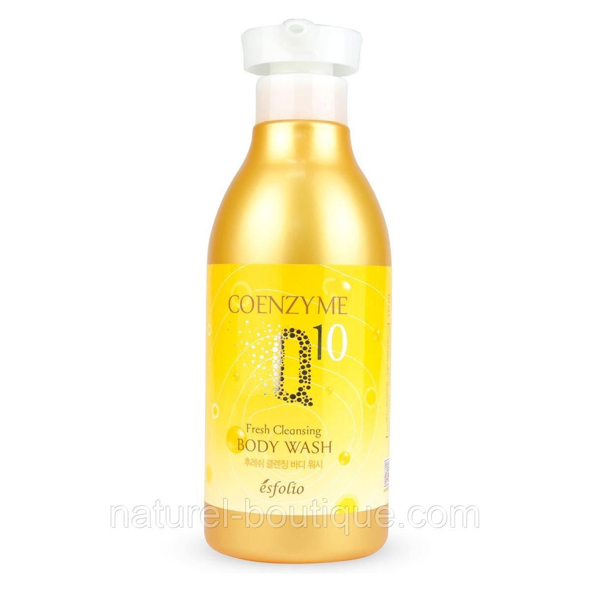 Гель для душа Esfolio Coenzyme Q10 Fresh Cleansing Body Wash  с коэнзимом Q10