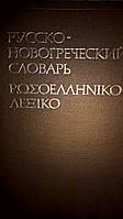 Русско — новогреческий словарь: Около 40000 слов.