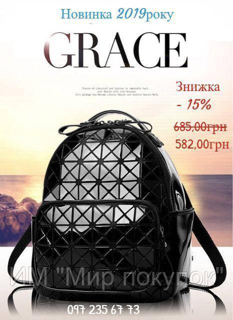 5c951954a703 Рюкзак женский Bao Bao Бао - Бао, яркий и блестящий стиль НОВИНКА Лучшая  цена Киев