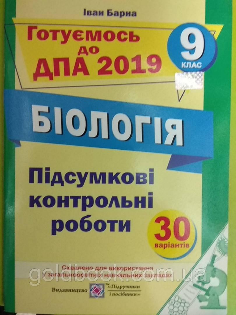 Біологія 9 клас. ДПА 2019, 30 варіантів.