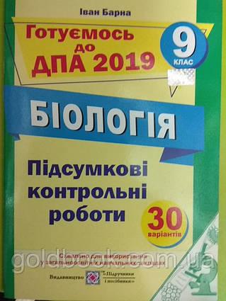 Біологія 9 клас  ДПА 2019 (30 варіантів)