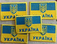 Термоаппликация   Герб Украины , 5 Х 6 см