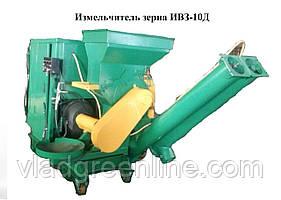 Измельчитель зерна ИВЗ-10ДБобруйскагромаш (Белоруссия)
