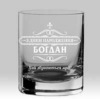 Именной стакан для виски «Поздравительный»
