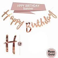 Гирлянда Happy Birthday С Днем Рождения 1.5 метра розовое золото , фото 1