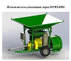Измельчитель- упаковщик зерна ИУВЗ-10М Бобруйскагромаш (Белоруссия)