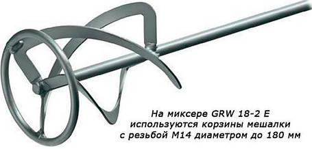 Электромешалка BOSCH GRW 18-2 E Professional 06011A8000 , фото 2