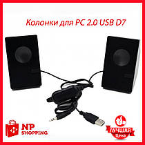 Колонки для PC 2.0 USB D7 (50)K21(32231)