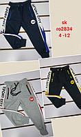 Спортивные штаны для мальчиков оптом, Setty Koop, 4-12 лет,  № RO2834
