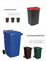 Бак для мусора. Мусорный контейнер. Мусорный бак пластиковый.120 л.  Качество!!!