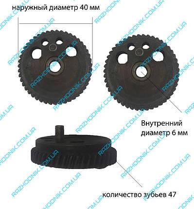 Зубчатое колесо (шестерня) на лобзик 40х6х47z , фото 2