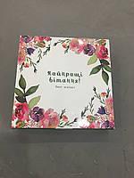 """Коробка для 9-ти конфет """"Акварельные цветы"""""""