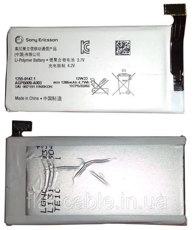 Батарея (акумулятор) AGPB009-A003 для Sony ST27i Xperia Go 4.7 1266 мА оригінал Китай