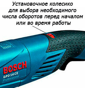 Полировальная машина Bosch GPO 14 CE    0601389000, фото 2