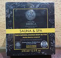 Сиберика Даурское масло густое для тела и массажа, шикарное, натуральное, 370 мл.